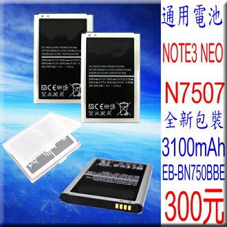 ☆雲端通訊☆通用配件 NOTE3 NEO (N7507) 充電電池 全新盒裝 足電量3100mAh 型號EB-BN750BBE