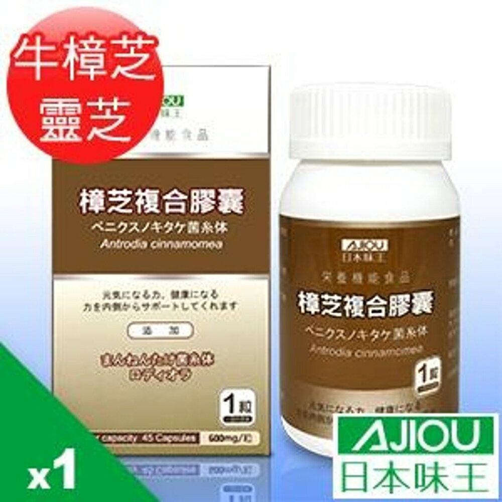 日本味王 樟芝複合膠囊 45粒/盒