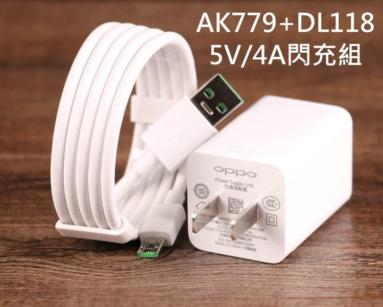 OPPO AK779 VOOC Mini 閃充頭 DL118 閃充線 5V  4A 快充組
