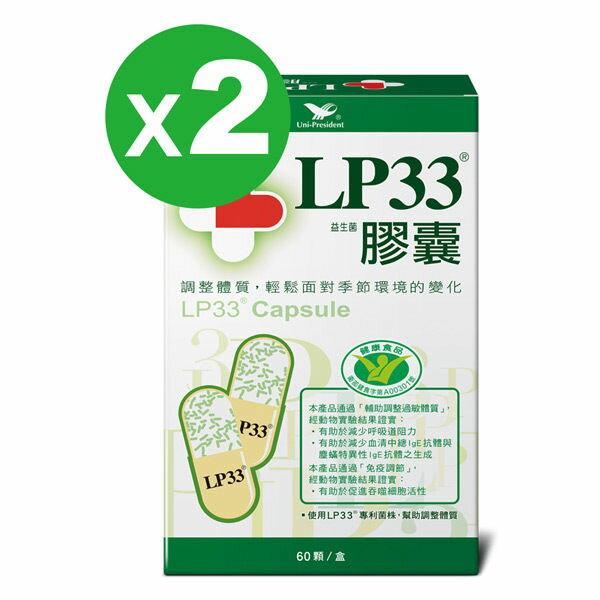 *優惠促銷*(預宅)統一LP33益生菌膠囊60顆*2盒《康是美》