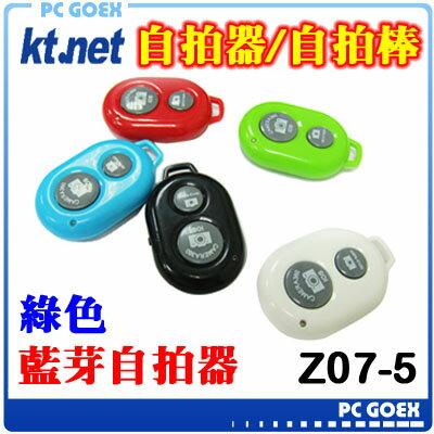 ☆pcgoex 軒揚☆ KTNET 廣鐸 藍芽自拍器 綠 Z07-5