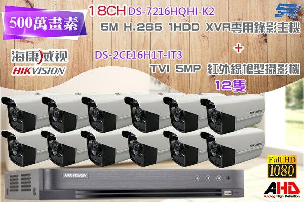 【高雄台南屏東監視器】海康DS-7216HQHI-K11080PXVRH.265專用主機+TVIHDDS-2CE16H1T-IT35MPEXIR紅外線槍型攝影機*12