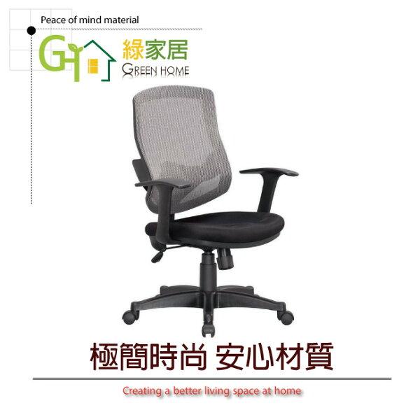 【綠家居】海娜時尚網布高背辦公椅(可後仰+氣壓升降+2色可選)