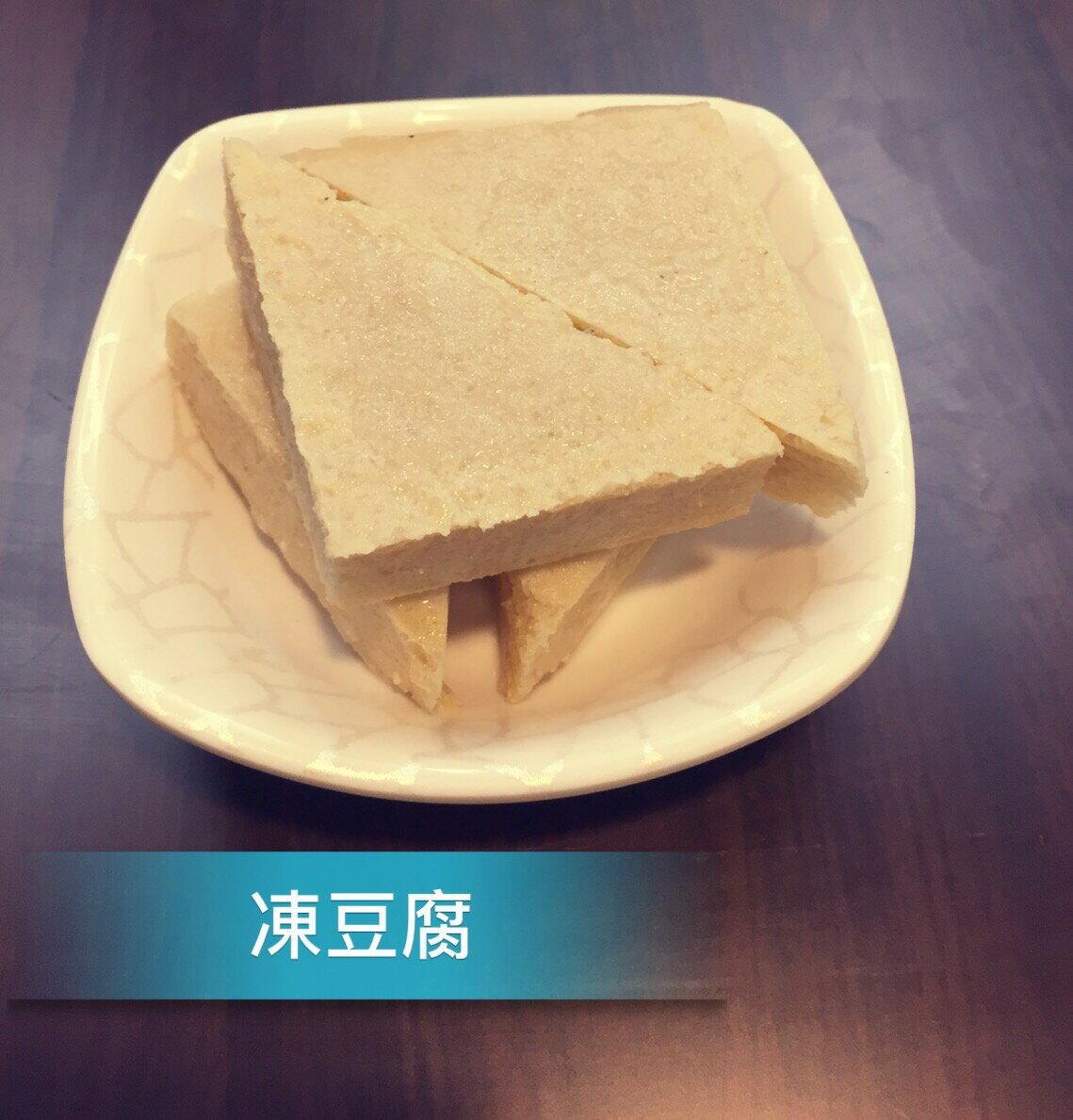 冷凍豆腐 (4塊)