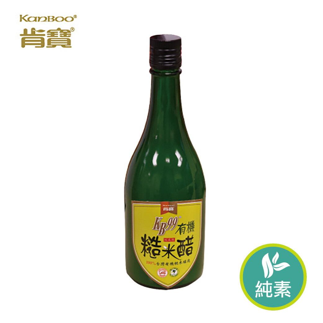 【肯寶KB99】有機糙米醋 - 限時優惠好康折扣