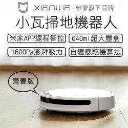小瓦掃地機器人 青春版 現貨 當天出貨 小米掃地機器人 米家 吸塵器 APP控制 iRobot【coni shop】
