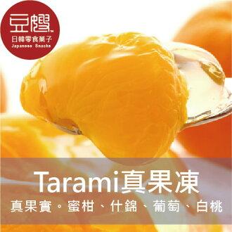 【即期特價】日本零食 Tarami真果實果爆果肉果凍