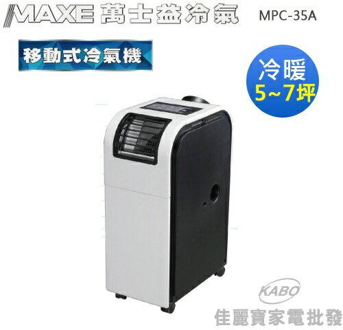 【佳麗寶】-(萬士益MAXE)5~7坪 移動式冷暖氣機【MPC-35A】
