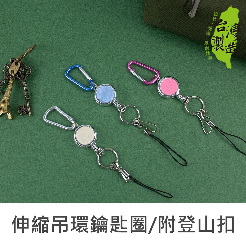 珠友 NA~20100 伸縮吊環鑰匙圈  識別證掛繩  附登山扣