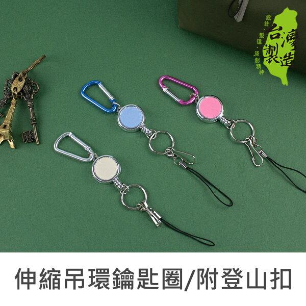 珠友NA-20100伸縮吊環鑰匙圈識別證掛繩附登山扣