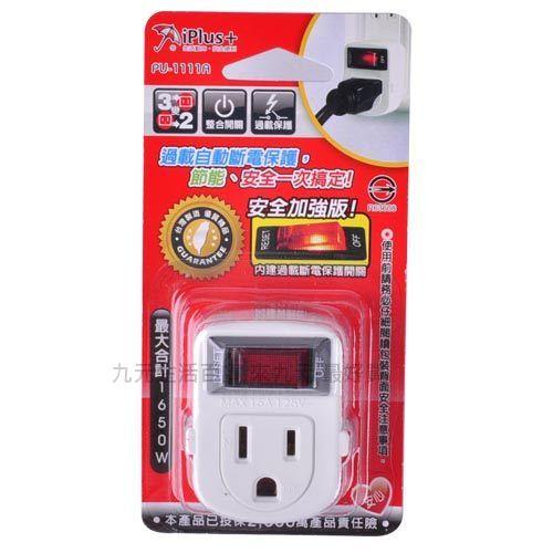 【九元生活百貨】PU-1111A安全電源小壁插 單座單切 插座