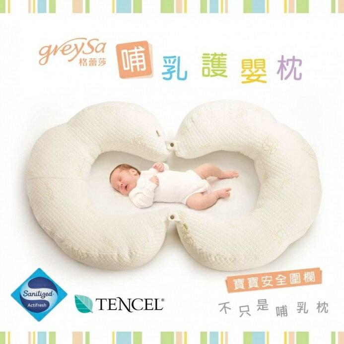 台灣【GreySa格蕾莎】哺乳護嬰枕/哺乳枕 (1/2入) 0