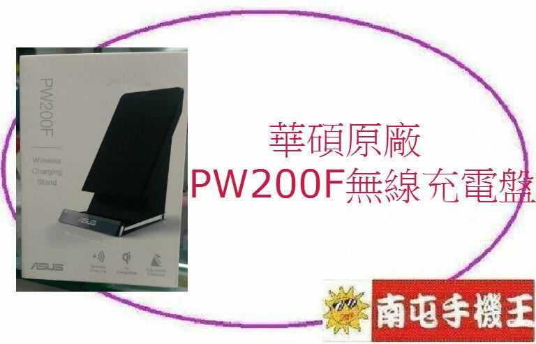 $南屯手機王$ 華碩原廠 PW 200F 充電盤 宅配免運費