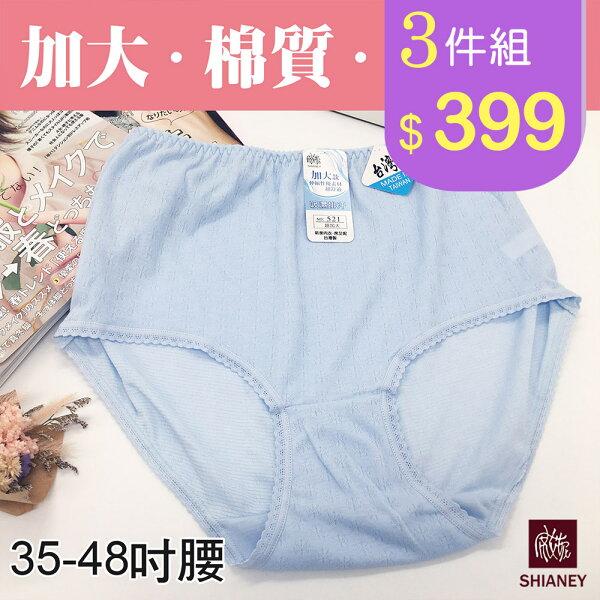 shianey席艾妮:女性加大伸縮棉質內褲35吋~48吋腰圍適穿超輕薄透氣台灣製造No.521(3件組)-席艾妮SHIANEY