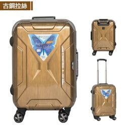 【eminent萬國通路】20吋剛強髮絲紋 行李箱 旅行箱 登機箱(古銅拉絲-9F7)【威奇包仔通】