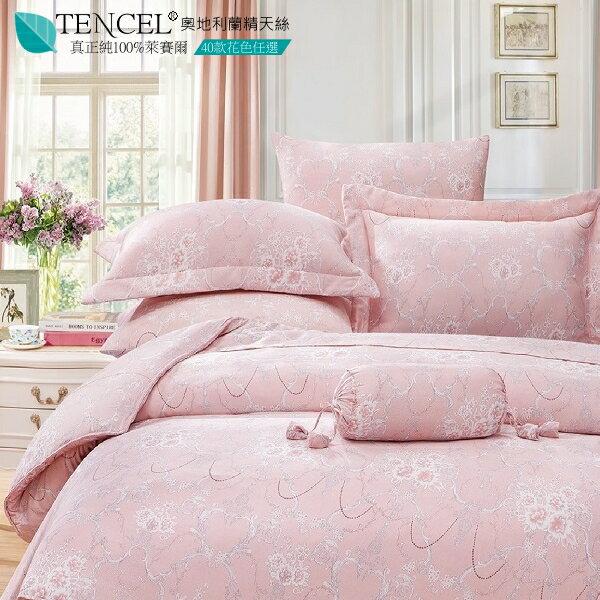 LUST生活寢具【奧地利天絲-貝里尼】100%天絲、雙人床包 / 枕套 / 舖棉被套組  TENCEL 萊賽爾纖維 0