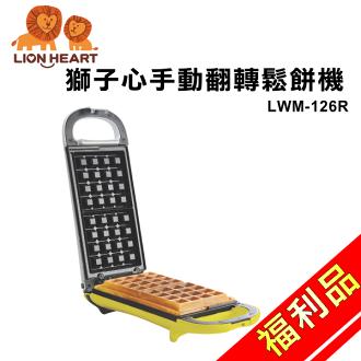 (福利品)【獅子心】手動翻轉鬆餅機/點心機/蛋糕機LWM-126R 保固免運-隆美家電