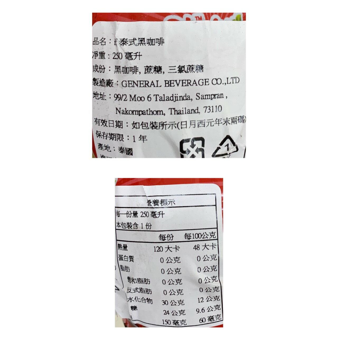 {泰菲印越} 泰國 if 泰式黑咖啡 250ml