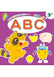 幼兒啟蒙學前習作系列:ABC.判斷認知