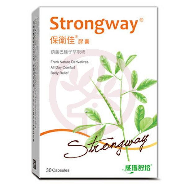 威瑪舒培 保衛佳膠囊(葫蘆巴種子)(30顆/盒)x1