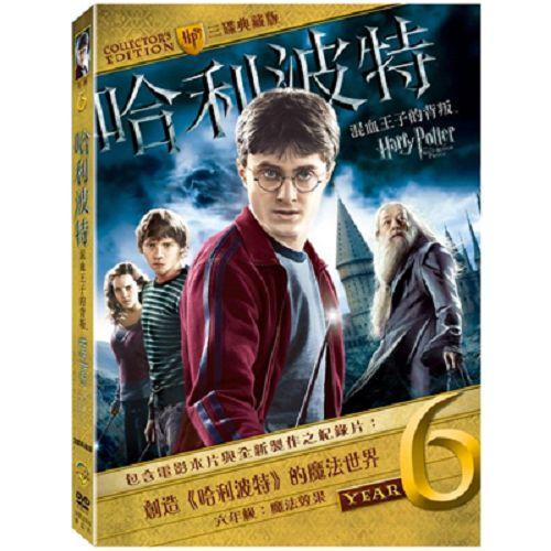 哈利波特6:混血王子的背叛(3碟珍藏版)DVD