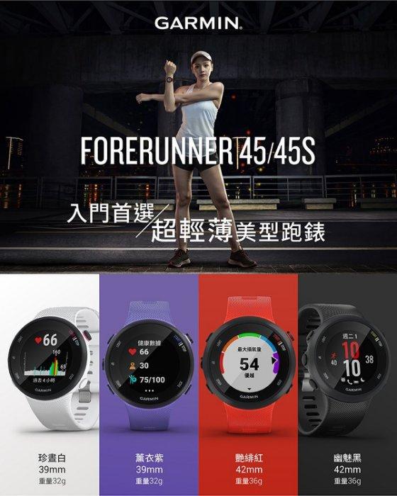 Garmin Forerunner 45 / 45SGPS 腕式光學心率跑錶 智慧跑錶 / 運動休閒 / 正版【H.Y SPORT】 6
