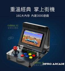 Retro Arcade 復古掌機 3000款 遊戲 4.3吋 掌上遊戲機 可輸出到電視玩 月光寶盒 街機遊戲
