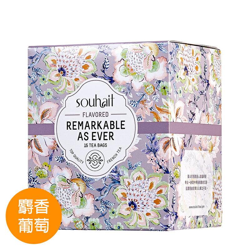 法式麝香葡萄調味紅茶 - Remarkable as Ever 一向精彩★免運★下單送試喝包(口味隨機) 2