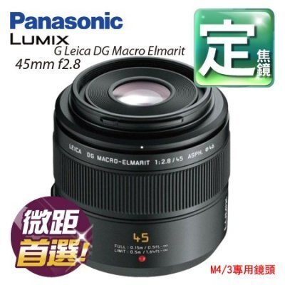 "Panasonic Lumix G LeicaDG MacroElmarit 45mm f2.8松下公司貨""正經800"""