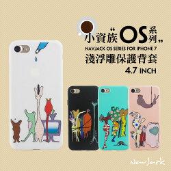 Navjack iPhone 7 OS Series 小資族 淺浮雕 手機殼【C-I7-007】4.7吋 保護殼 背殼