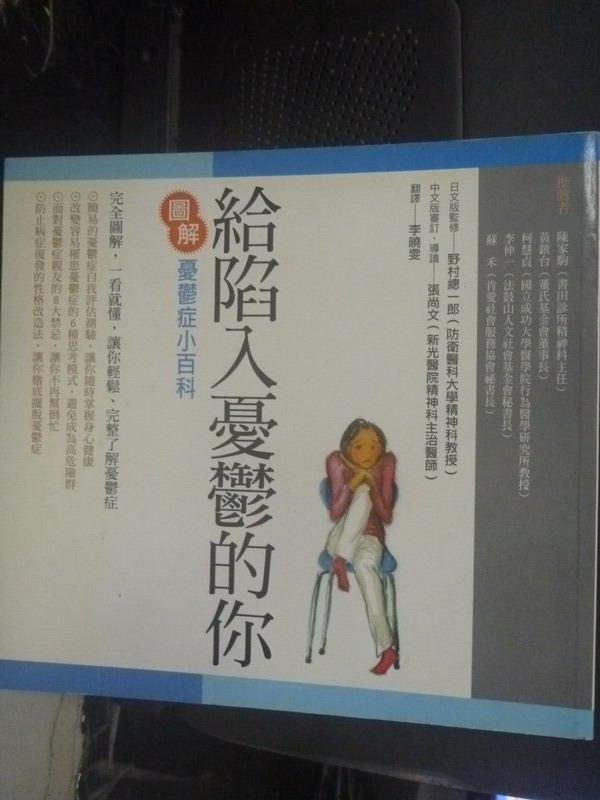 【書寶二手書T5/醫療_LLN】給陷入憂鬱的你_李曉雯, 野村總一郎