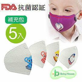 【淘氣寶寶】愛兒房韓國抗PM2.5Hoooah波卡卡通兒童防護口罩替換抗菌過濾補充包5入