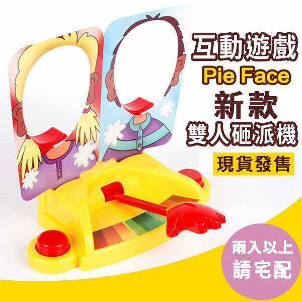 限時$349免運「2個以上請宅配」雙人奶油砸派機 Pie Face 2 生日派對 雙人對戰 整人玩具【AN SHOP】