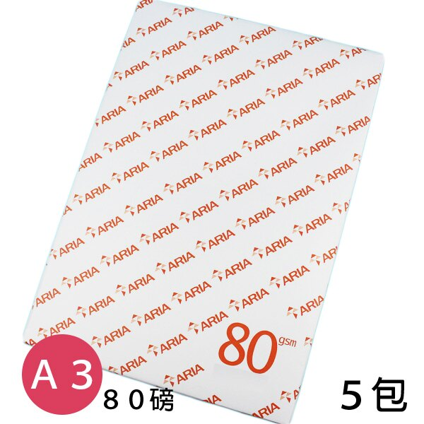 ARIA A3影印紙 白色影印紙  80磅   一箱5包入 一包500張 共2500張入