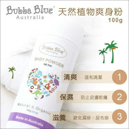 ✿蟲寶寶✿【澳洲BubbaBlue】保持皮膚清潔乾爽天然有機植物寶寶爽身粉100g不含化學成分