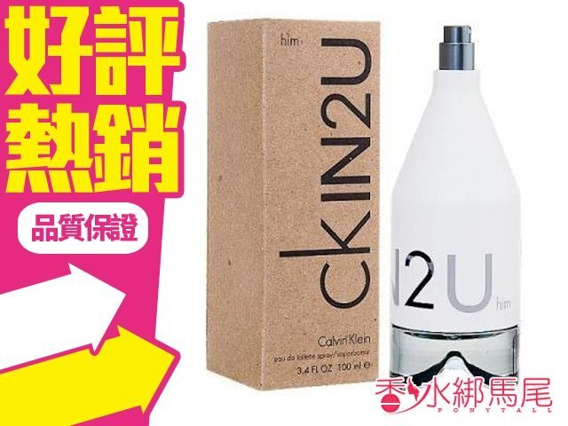 Calvin Klein ck IN2U for him 男性淡香水 Tester 100ml◐香水綁馬尾◐