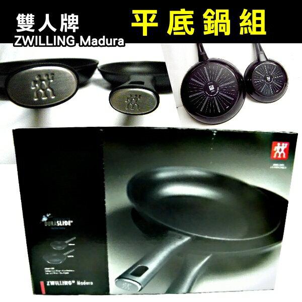 德國 雙人牌 Madura 平煎鍋組 平底鍋組 (平煎鍋20CM+平煎鍋28CM) 原廠公司貨