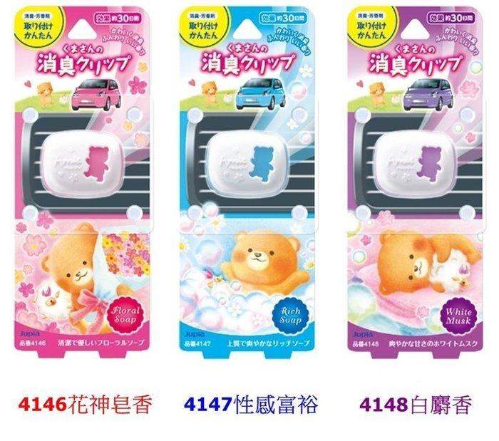權世界~汽車用品  貨 CARALL 可愛熊插圖 冷氣出風口夾式芳香劑 4146~三種味道