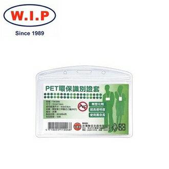 【W.I.P】PET環保識別證套50入TA1006台灣製包