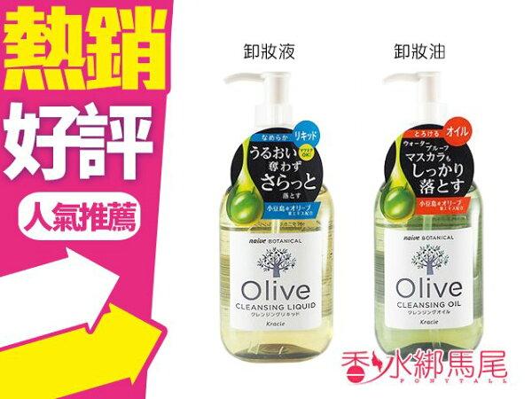日本kracie葵緹亞天然植粹橄欖卸妝油卸妝液230ML◐香水綁馬尾◐
