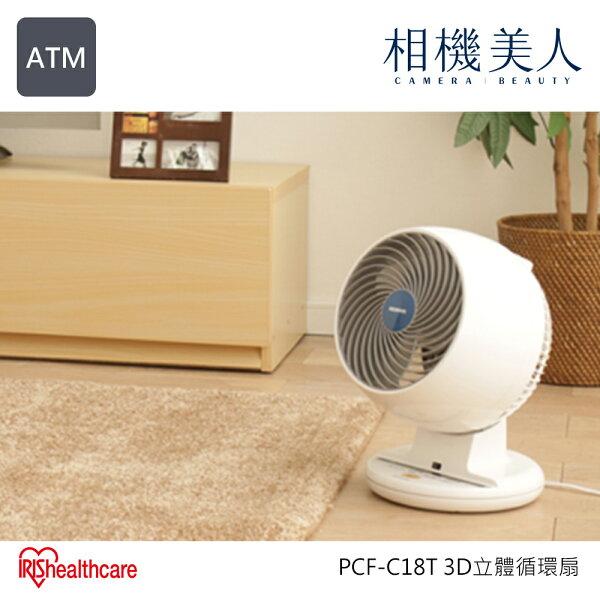【線上特賣會最強檔】IRISC18T7坪遙控定時強力氣流循環扇PCF-C18T對流循環扇日本省電遙控靜音(福利品)
