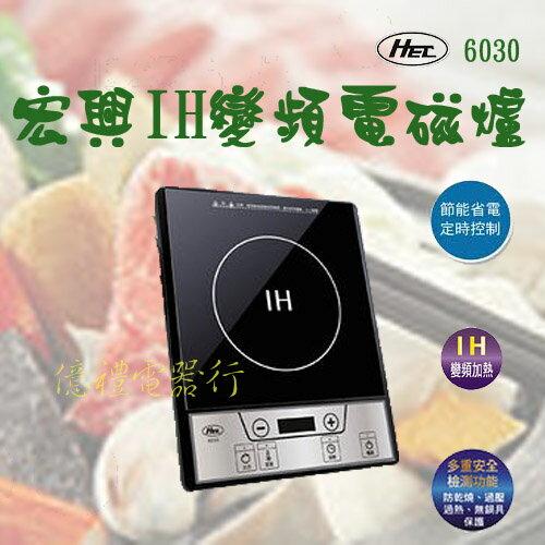 【億禮3C家電館】宏興IH變頻電磁爐6030.防乾燒安全檢測.可定時.六段火力
