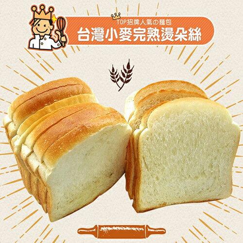 台灣小麥 完熟燙朵絲 2
