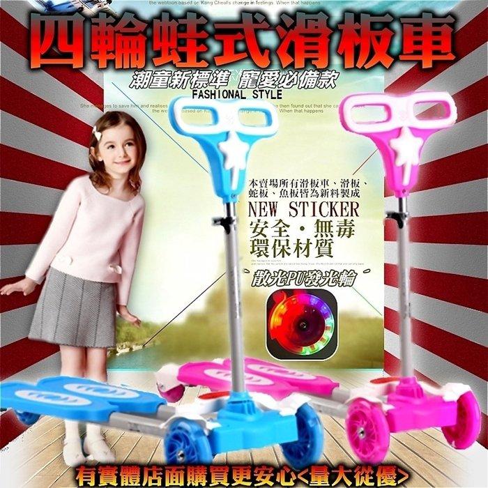 ☆興雲網購☆ 【03038】四輪雙踏板兒童蛙式滑板車蛙式車 運動車 蛇板