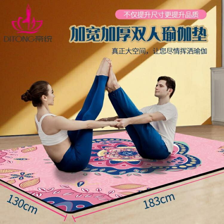 雙人TPE瑜伽墊加厚加寬加長防滑健身地墊兒童女初學者瑜珈墊