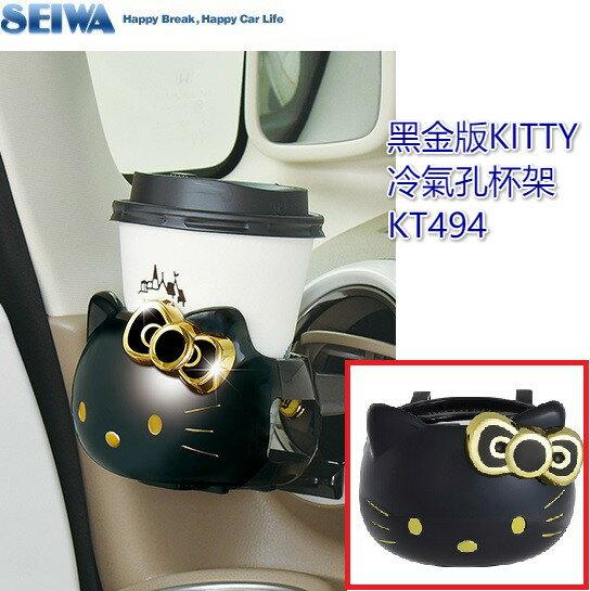 現貨【禾宜精品】車用 置物 飲料 架 Hello Kitty SEIWA KT494 車用 冷氣孔飲料架 凱蒂貓 黑金版