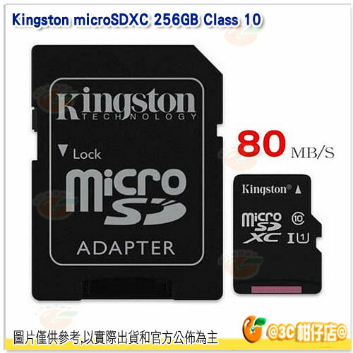 金士頓 Kingston microSDXC 256GB Class 10 UHS-I 記憶卡 讀取80MB 寫入15MB SDC10G2256GB