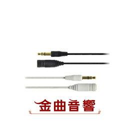 日本鐵三角 AT3A45ST/0.5 耳機專用延長線 50cm   金曲音響