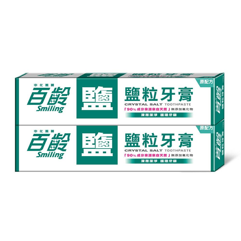 百齡Smiling 天然鹽粒牙膏170g*2入(新包裝)