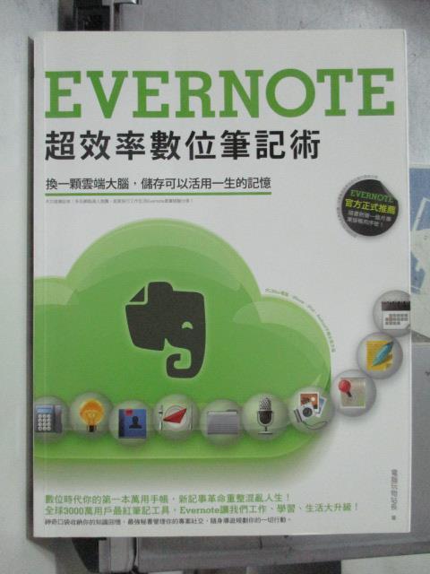 【書寶二手書T1/電腦_XAQ】Evernote超效率數位筆記術_電腦玩物站長